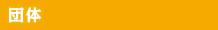 10/15(日) 秋のプラザ運動会