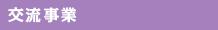 2/17(日) ぼく・わたしたちのドリームマップを作ろう!