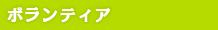 【11/1(水) スタッフクラブ活動報告!】