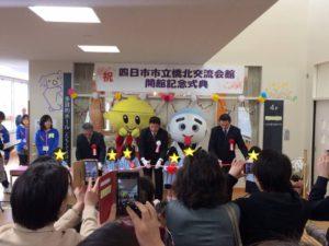 4月1日2日 オープニングイベントが開催されました!