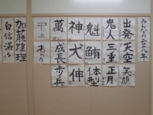 1/8(月・祝) 書き初め