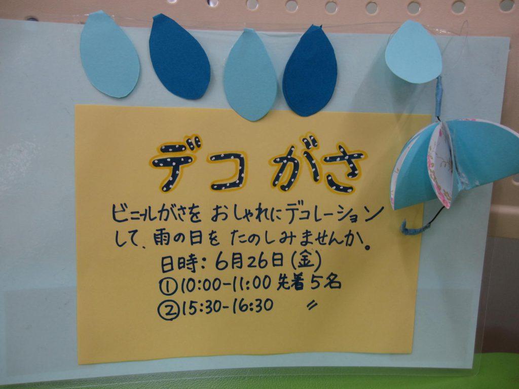 【6/26 デコかさ】